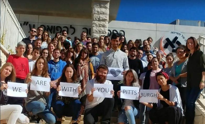הסטודנטים מהפקולטה לרפואה בצפת מזדהים עם קהילת פיטסבורג