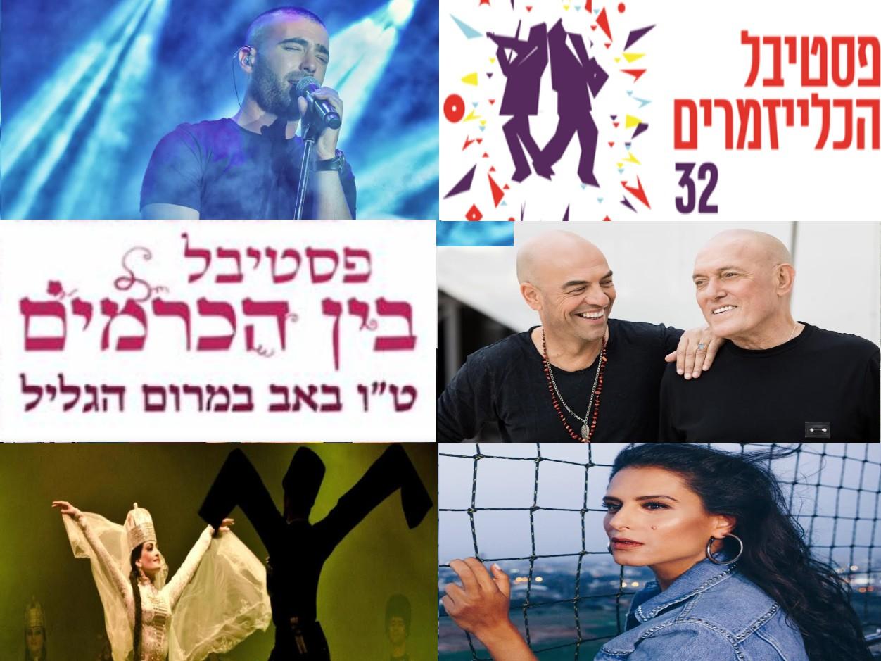 המדריך המלא: שלל אירועים ופסטיבלים בגליל ובגולן – כליזמרים – בין הכרמים -חג האהבה – צרק'סיה – אברהם פריד