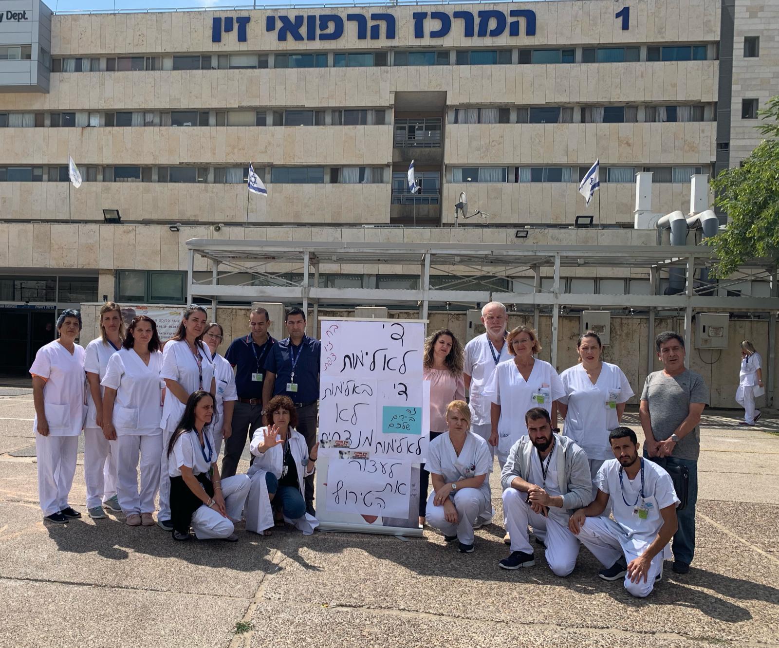 שוב אלימות במרכז הרפואי זיו בצפת – שביתת מחאה של הצוות