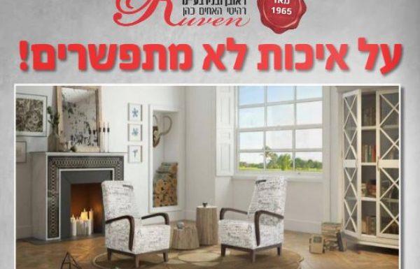 עולם של רהיטים- האחים כהן ראובן ובניו חצור הגלילית