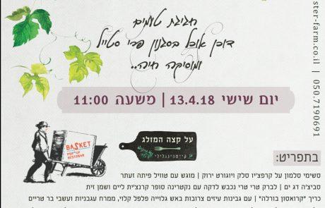 יקב מייסטר משיק יין חדש בחגיגה קולינרית ביום שישי הקרוב
