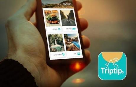 אתם חייבים אותה אצלכם בנייד- אפליקציית triptips חוסכת לכם בכל יציאה
