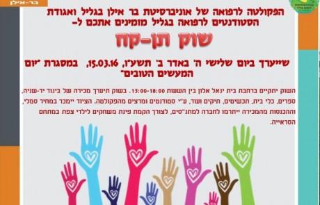 יום המעשים הטובים: הפקולטה לרפואה תפעיל בזאר ברחבת בית יגאל אלון בצפת – ההכנסות להקמת פינת משחקים