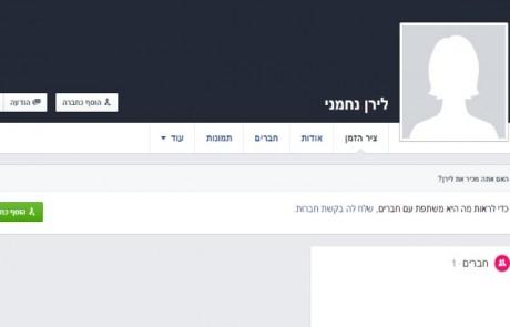 פדופיליה ברשת: נעצר תושב הגליל שהתחזה באמצעות הפייסבוק לנער בן 13 וניהל שיחות עם קטינה