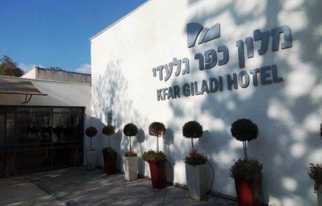 הושג הסדר בכפר גלעדי: המלון יהיה בשיפוצים והעובדים יקבלו פיצויים מוגדלים