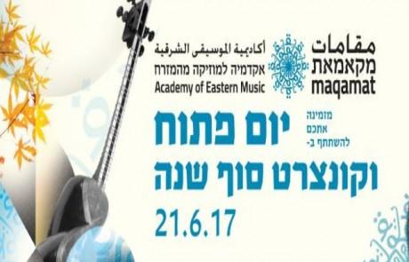 """קונצרט סוף השנה של המרכז למוזיקה """"מקאמאת"""" ייערך היום במעיין הרדום בעיר העתיקה צפת – הכניסה חופשית"""
