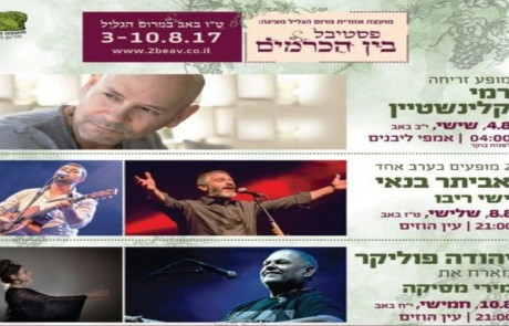 במרום הגליל חוגגים: פתיחת פסטיבל בין הכרמים ה-11- רמי קלינשטיין במופע זריחה