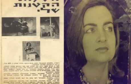 נפטרה הזמרת והשחקנית יעל שרז – הקימה בצפת את מועדון השעות הקטנות והייתה שותפה להפיכת העיר לאטרקציית תרבות