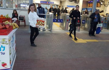 """ט""""ו בשבט הגיע: שיתוף פעולה של רכבת ישראל ומועצת הפרחים לעידוד צריכת פירות ישראליים"""
