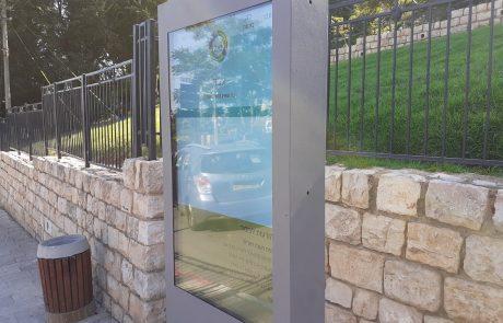 סמארט רחוב: העירייה בצפת התקינה לוחות מודעות חכמות