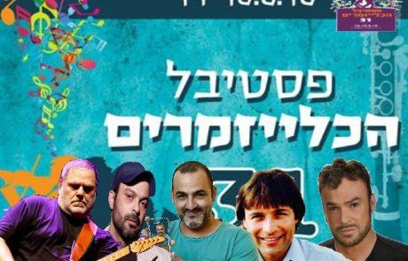 יהודה פוליקר, עמיר בניון, קובי אפללו בפסטיבל הכליזמרים בצפת