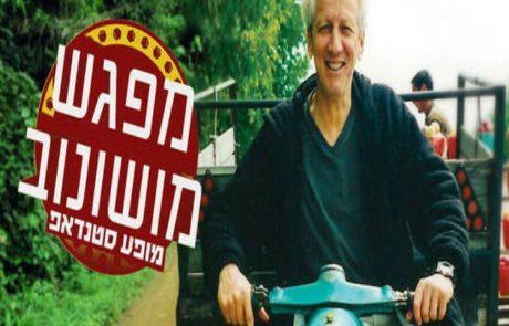 מושנוב מגיע: סטנדאפ וסיפורי חוויות שעבר בצפת עם אריק איינשטיין