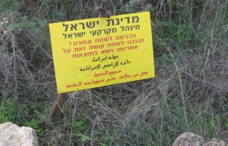 מפקחי רשות מקרקעי ישראל עצרו עבודות בלתי חוקיות במשמר הירדן – חקלאי מיסוד המעלה התכוון לנטוע במקום עצי פרי