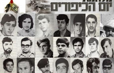 43 שנה למלחמת יום הכיפורים – בבתי העלמין הצבאים ייערכו טקסים ממלכתיים