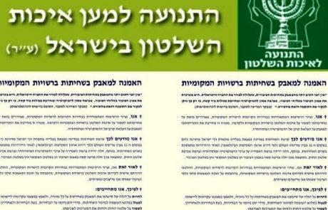 התנועה לאיכות השלטון קוראת למועמדים לחתום על האמנה למאבק בשחיתות