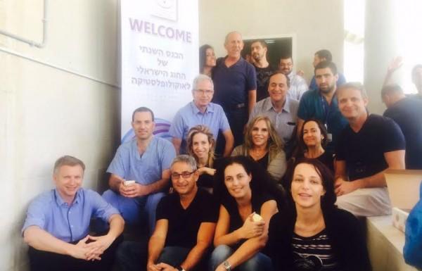 המרכז הרפואי זיו בצפת אירח את הכנס השנתי של החוג הישראלי לאוקולופלסטיקה