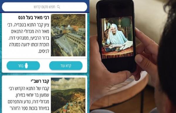 """קבר הרשב""""י דור 4.0 – אפליקציית """"תיקון"""" מאפשרת לחסוך את ההשתטחות על קברי צדיקים"""