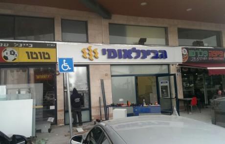 סניף הבנק הבינלאומי ברחוב ירושלים בצפת מעתיק את מקומו לשערי העיר