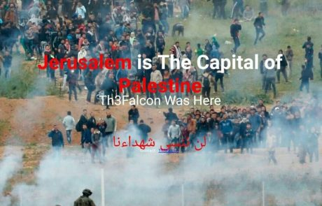 """מתקפת סייבר על מכללת צפת: """"ירושלים בירת פלסטין"""""""