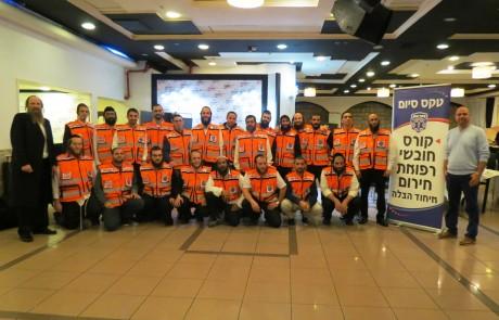 מצילי חיים: 23 מתנדבים באיחוד הצלה גליל סיימו קורס חובשים בהצטיינות