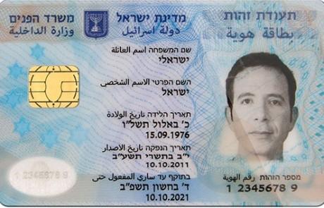 חוק הביומטרי: מעתה מסירת תעודות זהות עם שליח עד הבית – מהלך משותף של דואר ישראל ומשרד הפנים