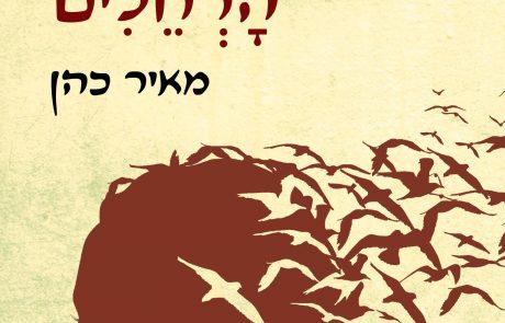 ספר השבוע- כעדר הרחלים/ מאיר כהן