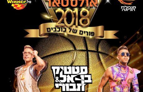 חגיגת פורים בהיכל: אירוע אולסטאר הישראלי בהשתתפות מיטב כוכבי הכדורסל וסטטיק ובן-אל