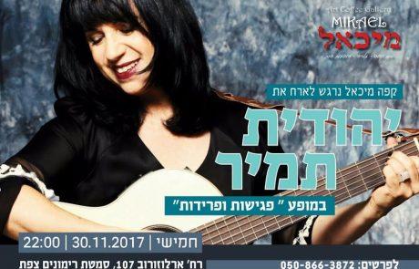 חוזרת לבמה: יהודית תמיר במופע חדש ואינטימי בקפה מיכאל בצפת
