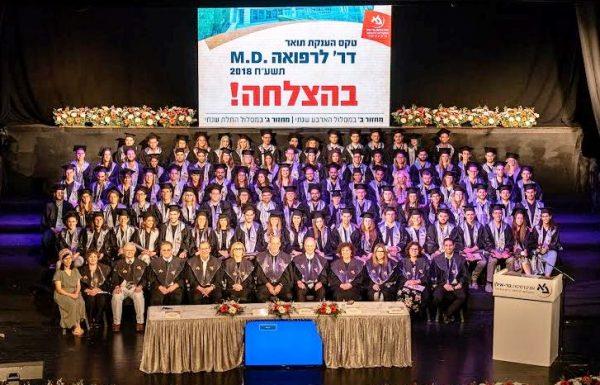 בהצלחה: הוסמכו 107 דוקטורים חדשים בפקולטה לרפואה בצפת