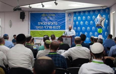 מדריכי מרכז הנוער מקום בלב בחצור השתתפו בכנס המרכזי של ארגון OU שנערך בירושלים