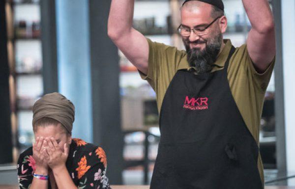 """זוגיות מנצחת: אסתר ויהונתן מצפת הזוכים של """"MKR המטבח המנצח"""""""